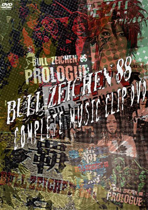 BULL ZEICHEN 88 COMPLETE MUSIC CLIP DVD